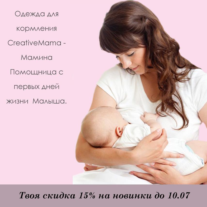 fc16d319fddf Интернет магазин для беременных и кормящих мам CreativeMama в Украине