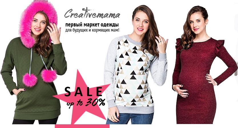 Первый маркет одежды для беременных и кормящих мам